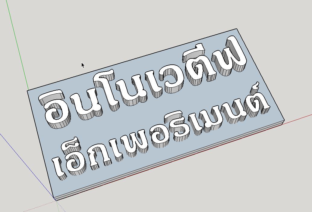 SketchUp029