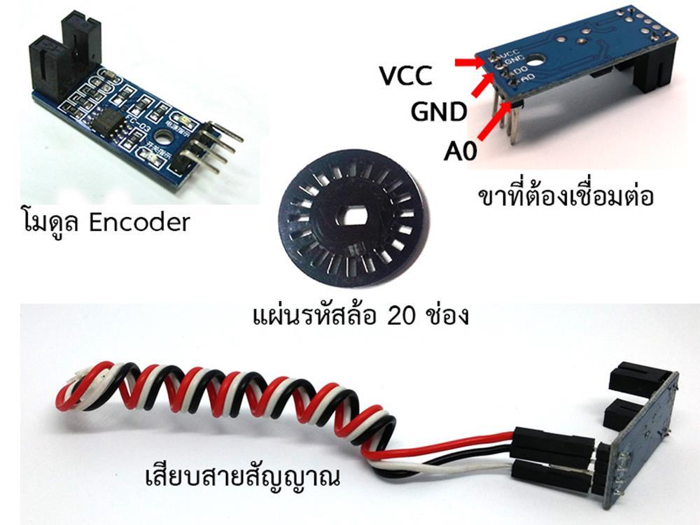 [ATX2] การใช้ Encoder กับบอร์ด ATX2
