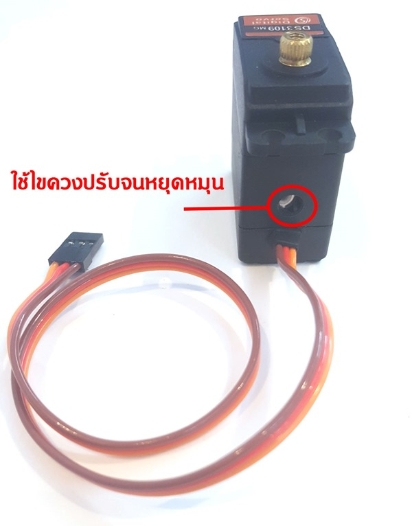 Servo-Motor-DS3109-mg-360-2