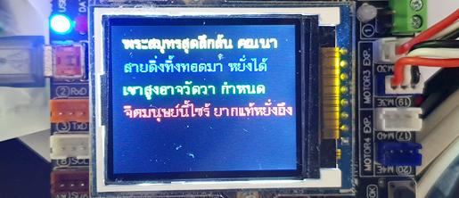 แสดงข้อความภาษาไทย บนบอร์ดหุ่นยนต์ inex