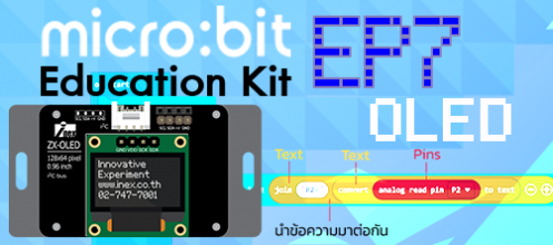 ตัวอย่างใช้งาน Micro:bit Education Kit V1.3 ตอนที่ 7
