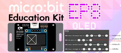 ตัวอย่างใช้งาน Micro:bit Education Kit V1.3 ตอนที่ 8