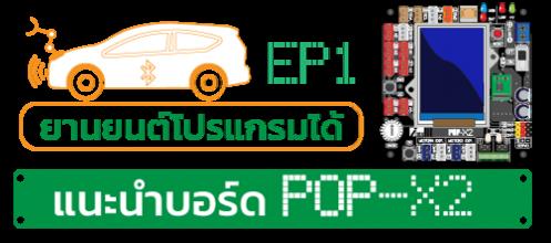 POP-X2 Rover บทที่ 1 แนะนำบอร์ด POP-X2