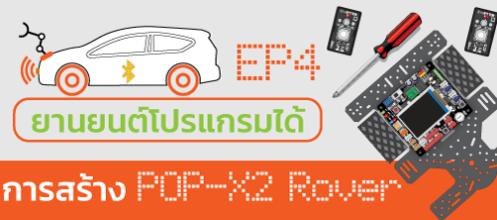 POP-X2 Rover บทที่ 4 การสร้างทดสอบและขับเคลื่อนเบื้องต้น