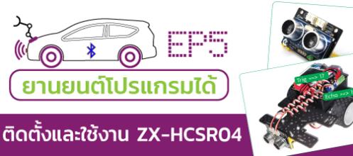 POP-X2 Rover บทที่ 5  ติดตั้งและใช้งาน ZX-HCSR04