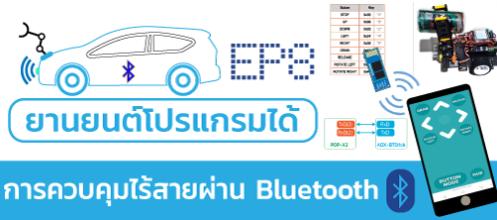 POP-X2 Rover บทที่ 8 การควบคุมไร้สายผ่าน Bluetooth